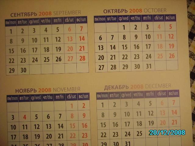 Иллюстрация 1 из 10 для Календарь 2009 Времена года (70807) | Лабиринт - сувениры. Источник: Звездочка