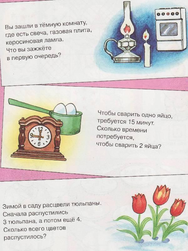 Иллюстрация 1 из 9 для Развиваем логику - Инна Светлова | Лабиринт - книги. Источник: Наталья Плотникова