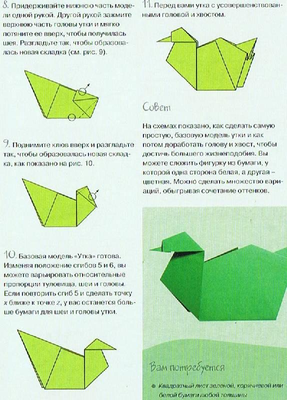 Как сделать из книги оригами