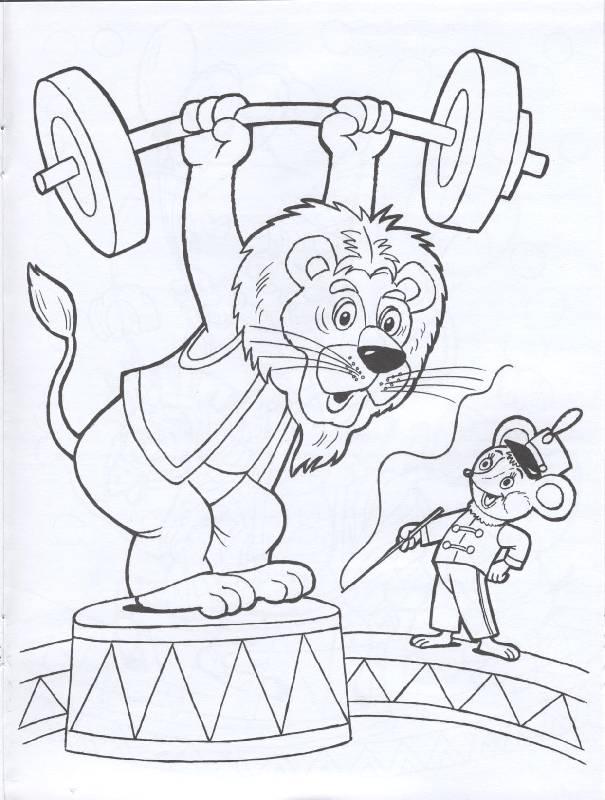 Раскраски цирк для детей - 9