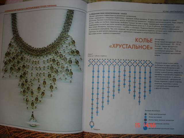 Иллюстрации Фантазии из бисера - Елена Вильчевская.
