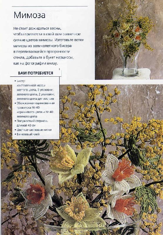 """Иллюстрация 4 к книге  """"Фантазии из бисера.  Цветы.  Бонсай."""
