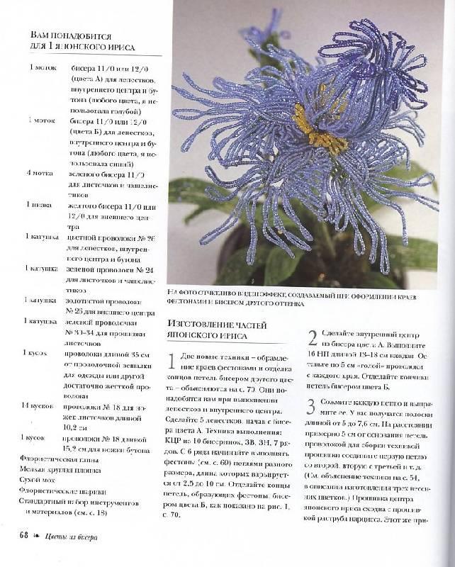 Цветы из бисера,цветочные композиции cvety_iz_bisera_65.