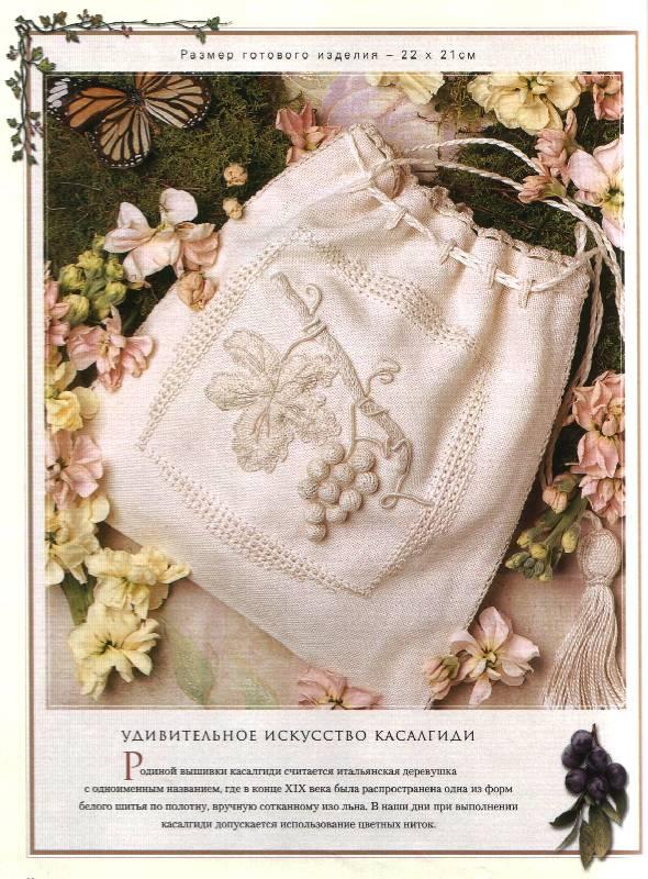 """Иллюстрация 8 к книге  """"Вышитые сумочки """", фотография, изображение..."""