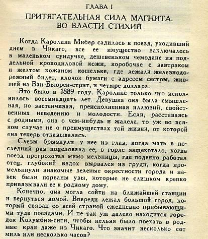 Иллюстрация 1 из 2 для Сестра Керри: Роман - Теодор Драйзер   Лабиринт - книги. Источник: maga