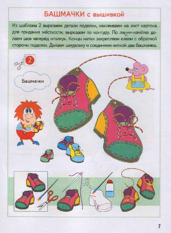 Иллюстрация 1 из 35 для Поделки из ткани, ниток и пуговиц - Гришина, Анистратова | Лабиринт - книги. Источник: Caaat