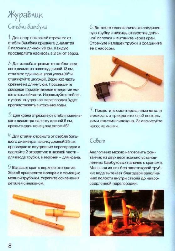 Иллюстрация 1 из 37 для Комнатные фонтанчики - Мариса Лупато | Лабиринт - книги. Источник: Zhanna