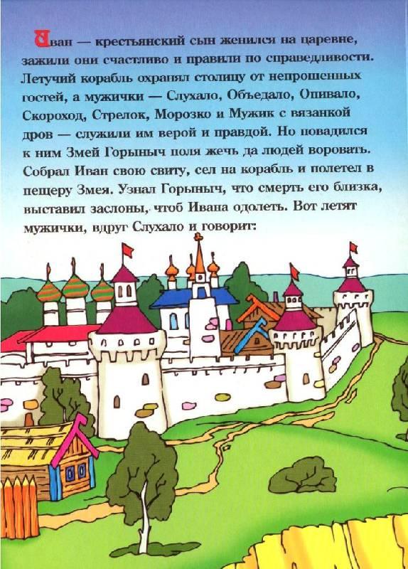 Иллюстрация 1 из 9 для Летучий корабль и небывалая сила   Лабиринт - книги. Источник: Zhanna