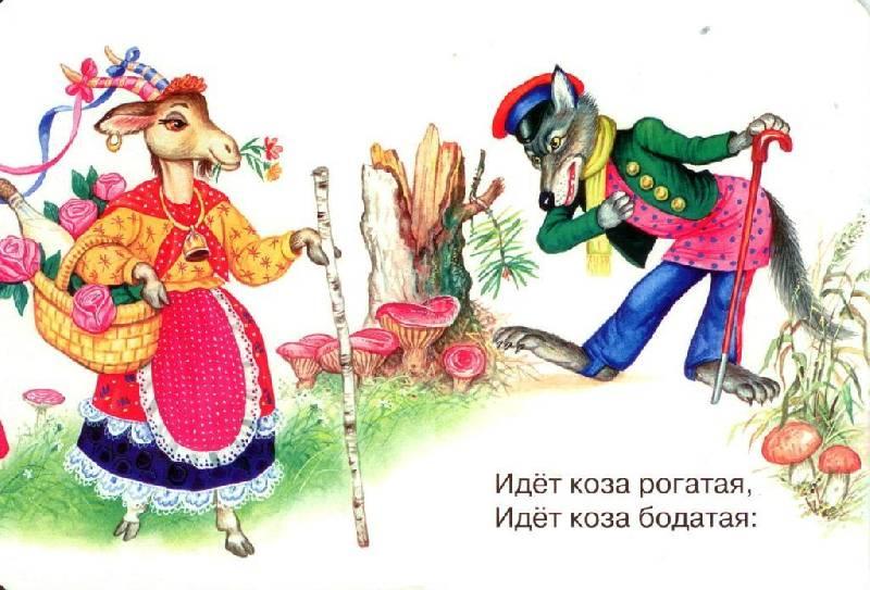Иллюстрация 1 из 4 для Карусель: Идет коза рогатая   Лабиринт - книги. Источник: Zhanna
