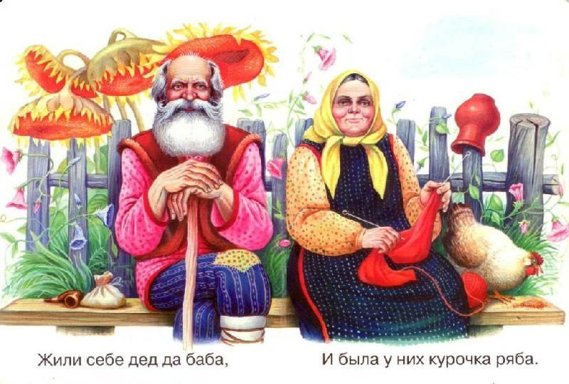 Иллюстрация 1 из 4 для Карусель: Курочка Ряба | Лабиринт - книги. Источник: Zhanna