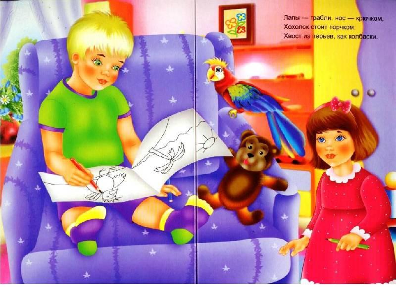 Иллюстрация 1 из 5 для Я рисую попугая - Ольга Крас | Лабиринт - книги. Источник: Zhanna