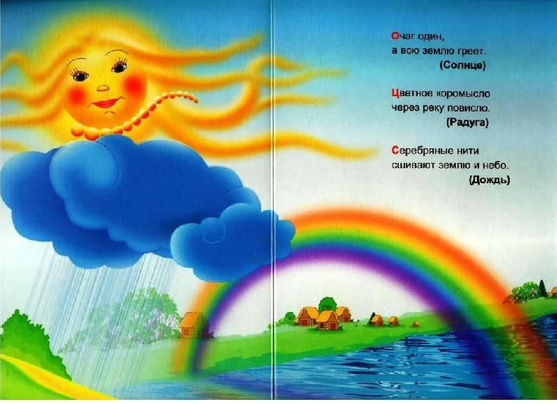 Иллюстрация 1 из 3 для Солнце и месяц | Лабиринт - книги. Источник: Zhanna