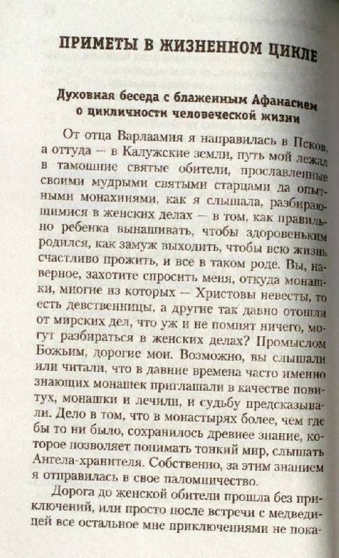 Иллюстрация 1 из 7 для Как ангелы человеку дают приметы-подсказки - Стефания Сестра   Лабиринт - книги. Источник: Zhanna