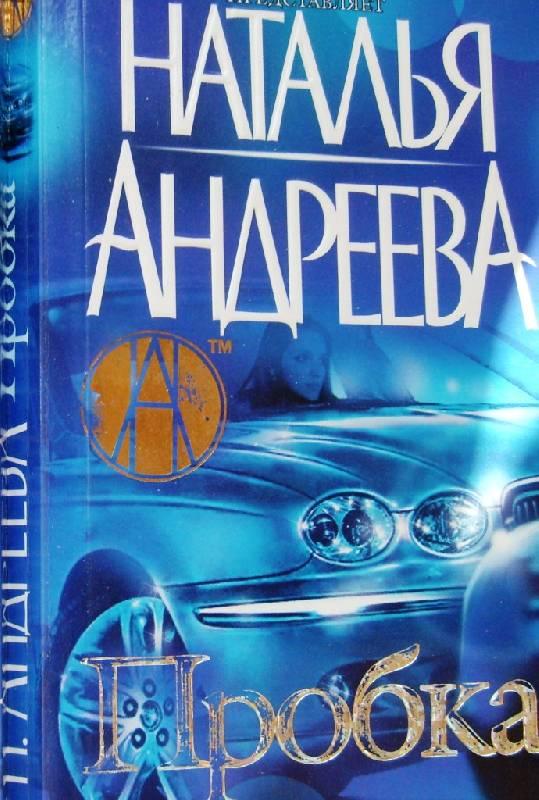 Иллюстрация 1 из 5 для Пробка - Наталья Андреева | Лабиринт - книги. Источник: Zhanna