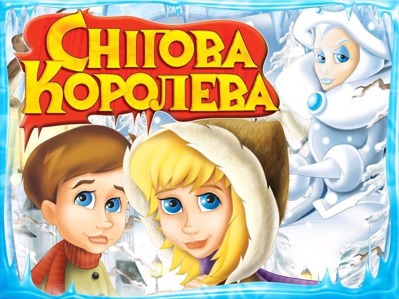 Иллюстрация 1 из 25 для Сказочные подружки: Снежная королева (CDpc) | Лабиринт - софт. Источник: Galia