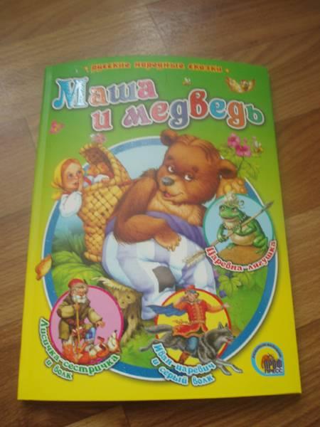 Иллюстрация 1 из 21 для Маша и медведь | Лабиринт - книги. Источник: Galia