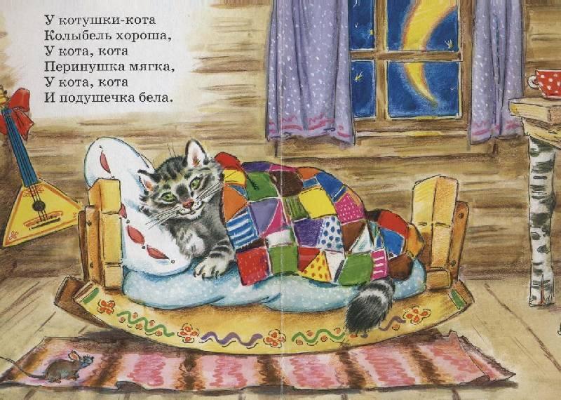 Иллюстрация 1 из 6 для Гуси, гуси! Га-га-га   Лабиринт - книги. Источник: obana