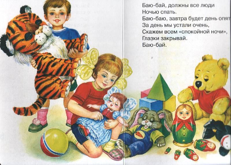 Спят усталые игрушки Скачать песню, минус и ноты ЗДЕСЬ: goo.gl/3I9ggq Спят усталые
