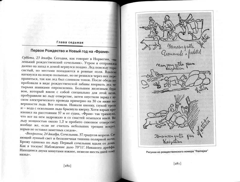 """Иллюстрация 1 из 17 для """"Фрам"""" в Полярном море (Т-576) - Фритьоф Нансен   Лабиринт - книги. Источник: Бетельгейзе"""