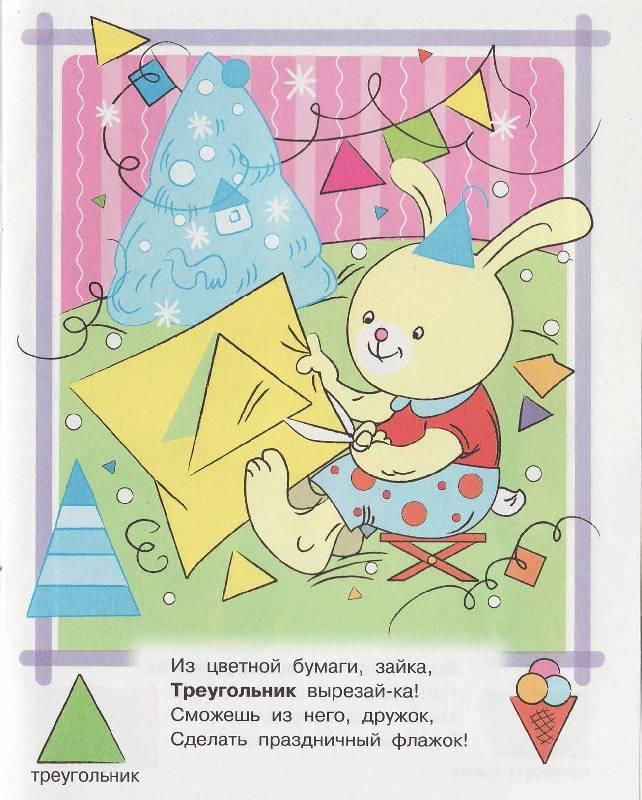 Иллюстрация 1 из 12 для Изучаем геометрические формы - Софья Буланова | Лабиринт - книги. Источник: Наталья Плотникова