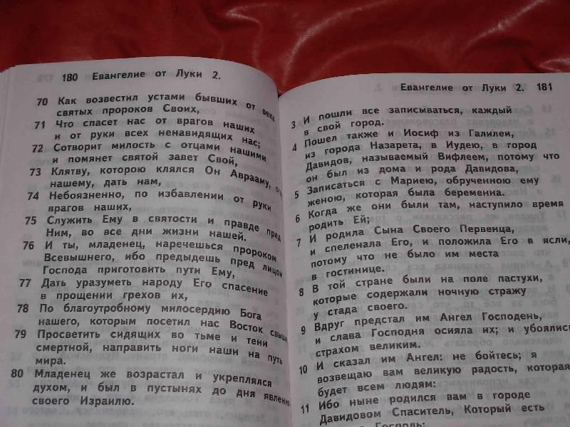Иллюстрация 1 из 2 для Святое Евангелие | Лабиринт - книги. Источник: ---Марго----
