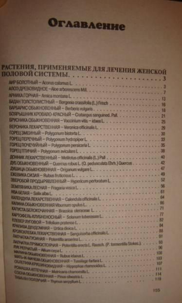 Иллюстрация 1 из 3 для Женские болезни. Профилактика и лечение - Николай Мазнев | Лабиринт - книги. Источник: Leyla