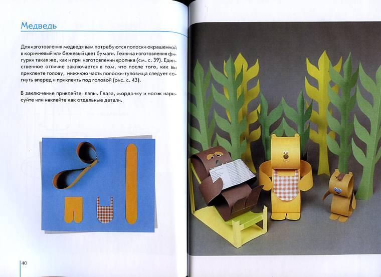 Иллюстрация 1 из 17 для Зверюшки из бумаги - Вера Броди | Лабиринт - книги. Источник: Книголюб