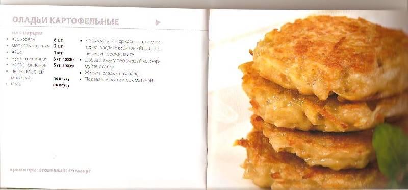 Иллюстрация 1 из 3 для Любимые блюда: Блюда из картофеля | Лабиринт - книги. Источник: пАдонак