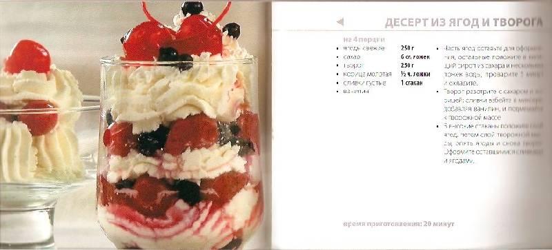 Иллюстрация 1 из 28 для Любимые блюда: Десерты с творогом | Лабиринт - книги. Источник: пАдонак