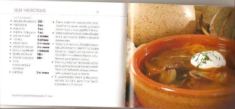 Иллюстрация 1 из 14 для Любимые блюда: Борщи и щи | Лабиринт - книги. Источник: пАдонак