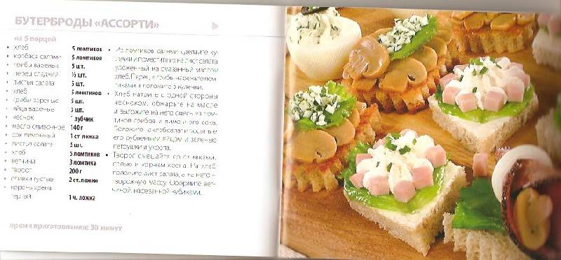Иллюстрация 1 из 8 для Любимые блюда: Бутерброды | Лабиринт - книги. Источник: пАдонак