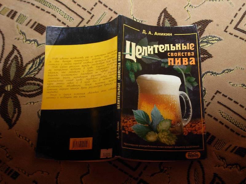 Иллюстрация 1 из 9 для Целительные свойства пива - Д.А. Аникин   Лабиринт - книги. Источник: ---Ник---