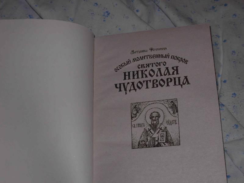 Иллюстрация 1 из 9 для Особенный Молитвенный Покров святого Николая Чудотворца - Фотиния Матушка   Лабиринт - книги. Источник: ---Ник---