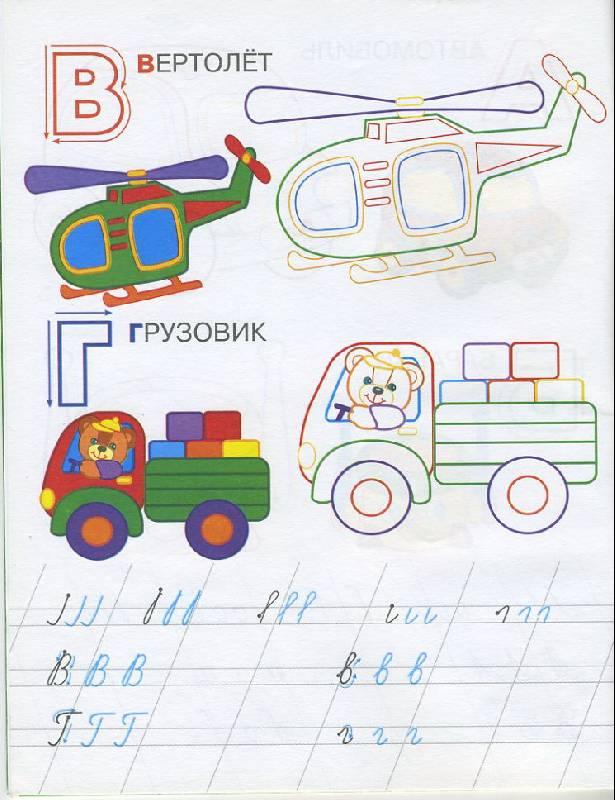 Иллюстрация 1 из 3 для Игрушки/Прописи-раскраски | Лабиринт - книги. Источник: Pallada