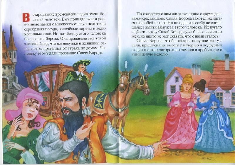 Иллюстрация 1 из 4 для Синяя борода - Шарль Перро | Лабиринт - книги. Источник: Pallada