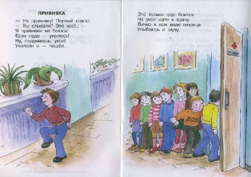 Иллюстрация 1 из 21 для Прививка. Про мимозу - Сергей Михалков   Лабиринт - книги. Источник: Pallada