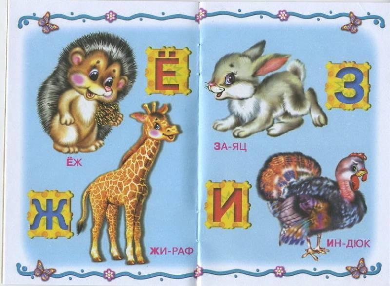 Иллюстрация 1 из 14 для Азбука | Лабиринт - книги. Источник: Pallada