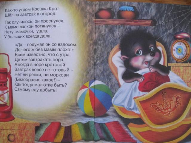 Иллюстрация 1 из 7 для Крошка Крот идет на завтрак - Ирина Новикова   Лабиринт - книги. Источник: Ириночка