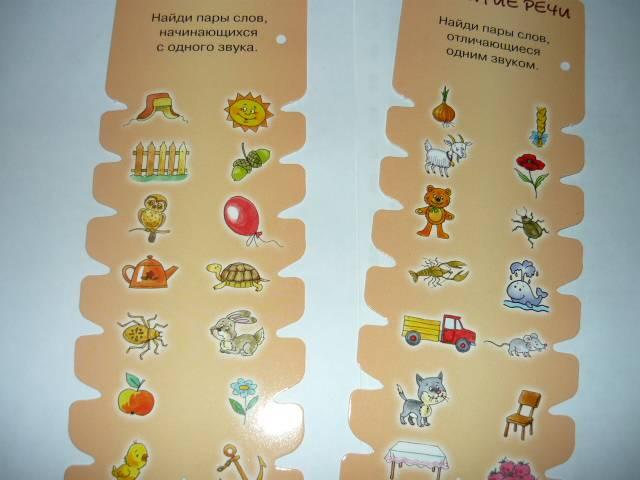 Иллюстрация 1 из 7 для Развитие речи - Васюкова, Блинов | Лабиринт - книги. Источник: Ромашка:-)