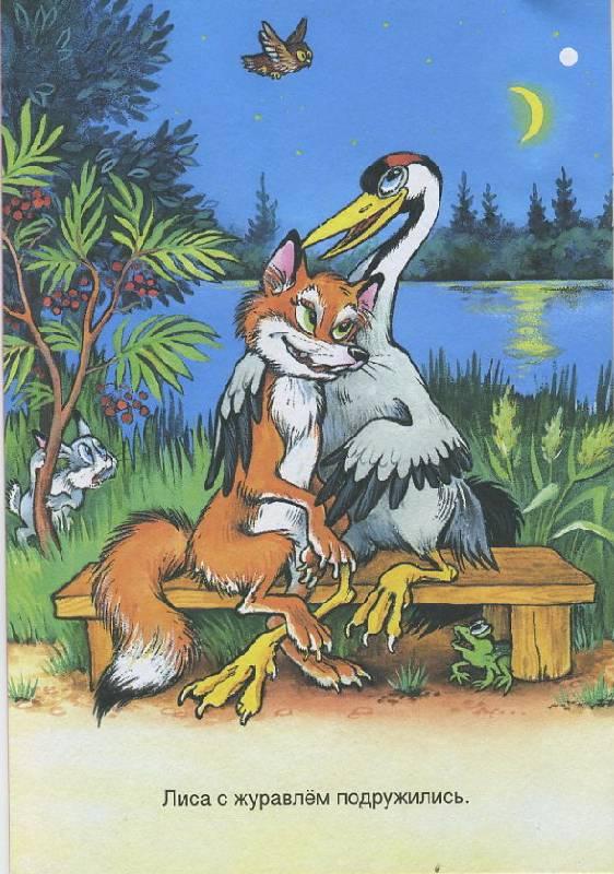 Иллюстрация 1 из 7 для Лиса и журавль | Лабиринт - книги. Источник: Machaon