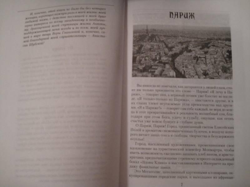Иллюстрация 1 из 4 для Мистический Париж. По следам Леонардо да Винчи - Егор Симачев | Лабиринт - книги. Источник: Assolato