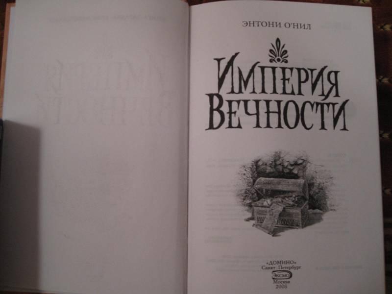 Иллюстрация 1 из 4 для Империя Вечности - Энтони О`Нил   Лабиринт - книги. Источник: Assolato