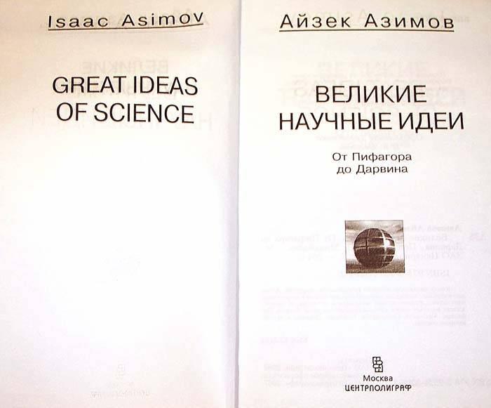 Иллюстрация 1 из 6 для Великие научные идеи. От Пифагора до Дарвина - Айзек Азимов | Лабиринт - книги. Источник: nasty