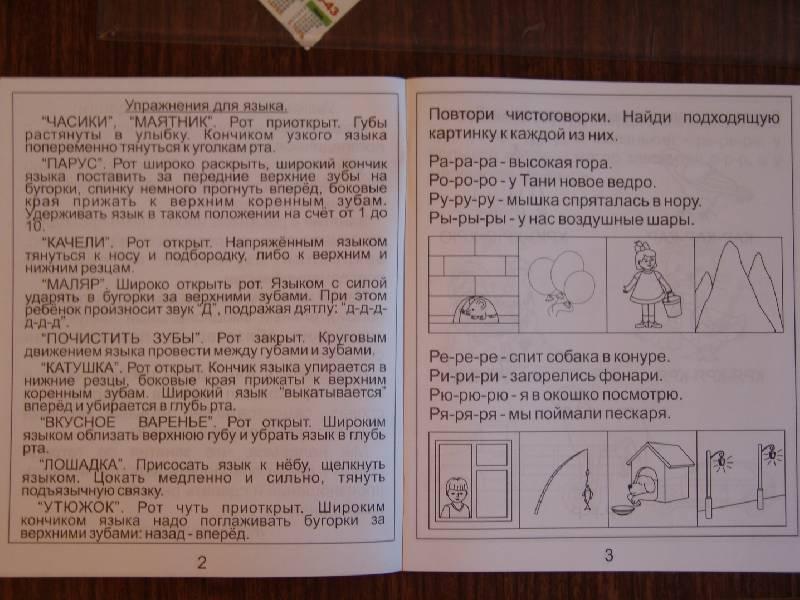 Иллюстрация 1 из 16 для Логопедическая тетрадь на звуки [Р], [Р']. Солнечные ступеньки - Г. Гаврина   Лабиринт - книги. Источник: Лаванда