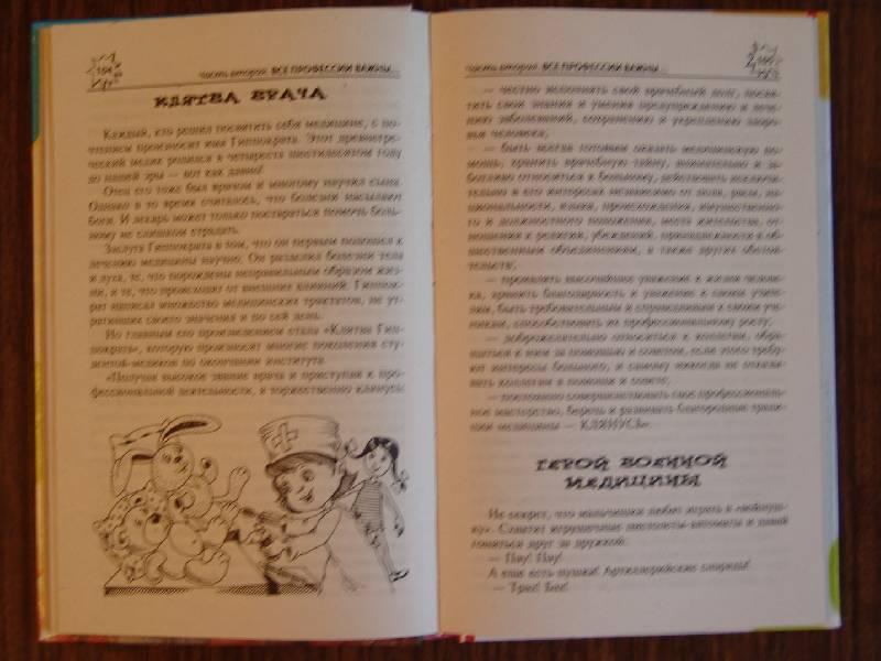 Иллюстрация 1 из 18 для Уроки житейской мудрости для детей и взрослых в сказках и играх - Мария Хаткина | Лабиринт - книги. Источник: Лаванда