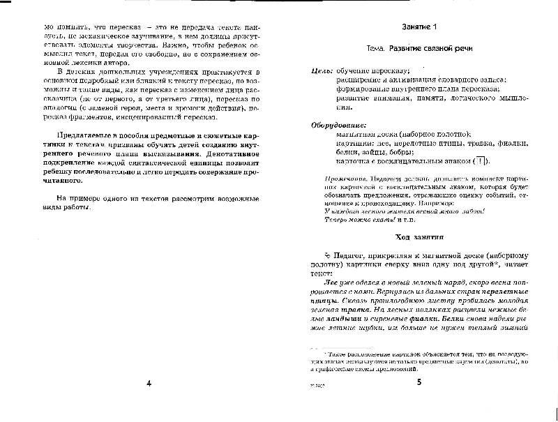 Иллюстрация 1 из 4 для Опорные картинки для пересказа текстов Вып.4 - Г. Сычева | Лабиринт - книги. Источник: Мурочка