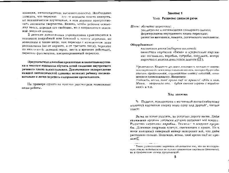 Иллюстрация 1 из 4 для Опорные картинки для пересказа текстов. Выпуск 3 - Г. Сычева | Лабиринт - книги. Источник: Мурочка