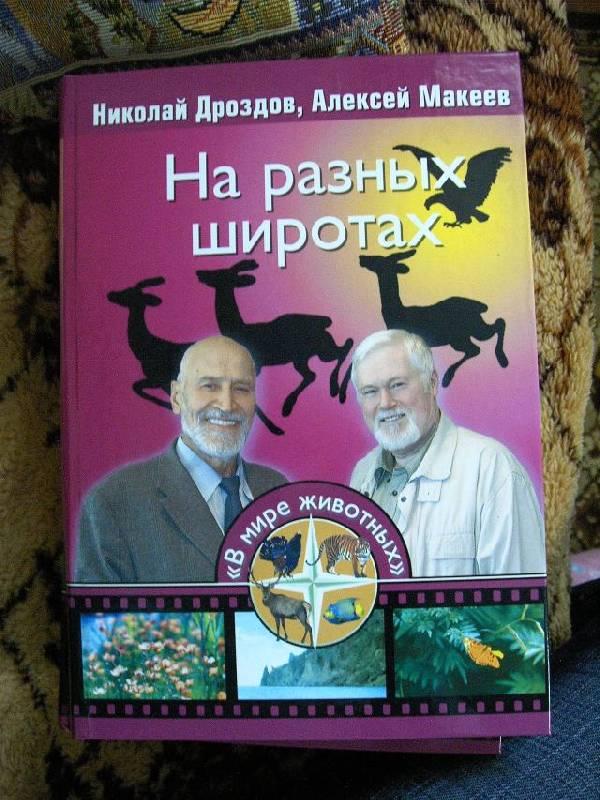 Иллюстрация 1 из 7 для На разных широтах - Дроздов, Макеев | Лабиринт - книги. Источник: rizik