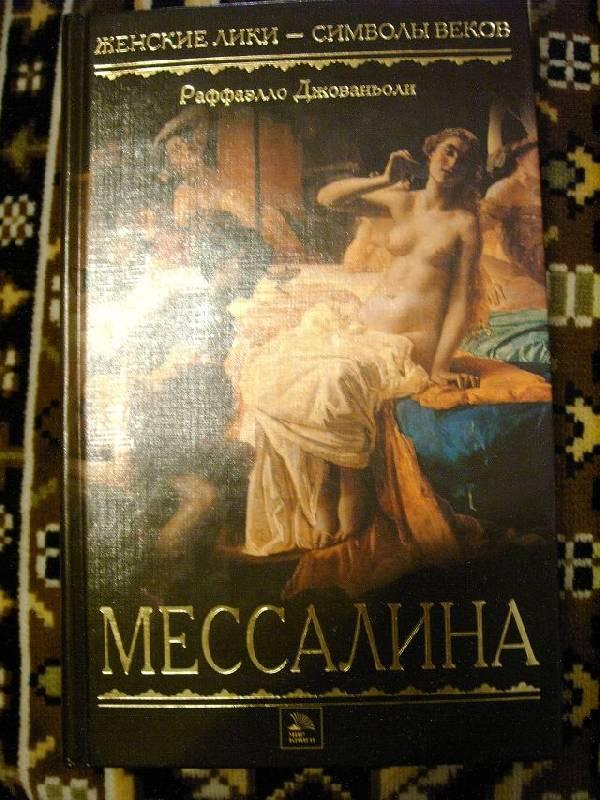 Иллюстрация 1 из 5 для Мессалина: Роман - Рафаэлло Джованьоли | Лабиринт - книги. Источник: rizik