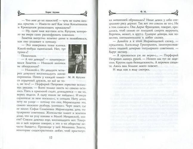 Иллюстрация 1 из 16 для Ф. М.: Роман. В 2-х томах. Том 2 - Борис Акунин | Лабиринт - книги. Источник: Юта